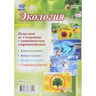 Комплект плакатов А3 ЭКОЛОГИЯ 4шт. КПЛ-73 /ФГОС/, фото 1
