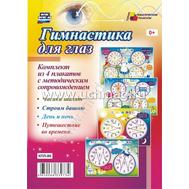 Комплект плакатов А3 ГИМНАСТИКА ДЛЯ ГЛАЗ 4шт. КПЛ-86 /ФГОС/, фото 1