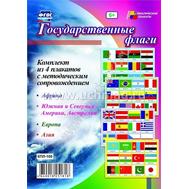 Комплект плакатов А3 ГОСУДАРСТВЕННЫЕ ФЛАГИ 4шт. КПЛ-100 /ФГОС/, фото 1