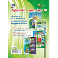 Комплект плакатов А3 ПРИРОДА - НАШ ДОМ 4шт. КПЛ-114 /ФГОС/, фото 1