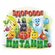 Плакат А3 ЗДОРОВОЕ ПИТАНИЕ НВ-5/3 вырубка, фото 1
