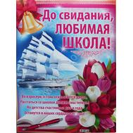 Плакат А2 ДО СВИДАНИЯ, ЛЮБИМАЯ ШКОЛА! 02.568.00, фото 1
