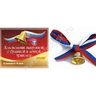 Колокольчик ВЫПУСКНОЙ КВ-6869 с булавкой и бантом триколор, фото 1