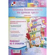 Комплект плакатов А3 ТЕХНИКА БЕЗОПАСНОСТИ НА УРОКАХ ТРУДА (девочки) 4шт. КПЛ-51 /ФГОС/, фото 1