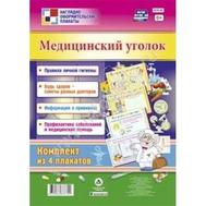 Комплект плакатов А2 МЕДИЦИНСКИЙ УГОЛОК 4шт. КПЛ-56 /ФГОС/, фото 1