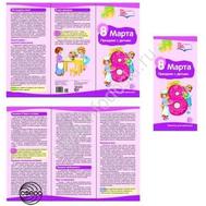 Буклет к папке-передвижке А4 8 МАРТА 2фальца, фото 1