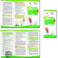 Буклет к папке-передвижке А4 ЛЕТО. БЕСЕДЫ О ВРЕМЕНАХ ГОДА 2фальца, фото 1