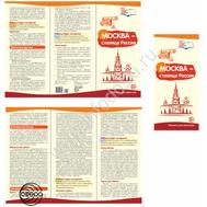 Буклет к папке-передвижке А4 МОСКВА - СТОЛИЦА РОССИИ 2фальца, фото 1