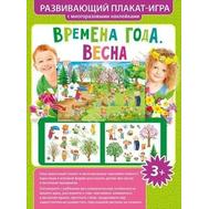 Игра-плакат А3 ВРЕМЕНА ГОДА. ВЕСНА 070.283 с наклейками, фото 1