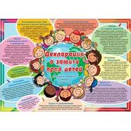 Плакат А2 ДЕКЛАРАЦИЯ О ЗАЩИТЕ ПРАВ ДЕТЕЙ 35667, фото 1