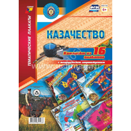 Комплект плакатов А3 КАЗАЧЕСТВО 16шт. КПЛ-153 /ФГОС/, фото 1