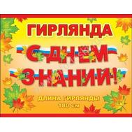 Гирлянда С ДНЕМ ЗНАНИЙ! 1,8м 0600150, фото 1