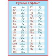 Плакат А2 РУССКИЙ АЛФАВИТ 0-02-304, фото 1