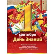 Плакат А2 1 СЕНТЯБРЯ! ДЕНЬ ЗНАНИЙ! 0800372, фото 1