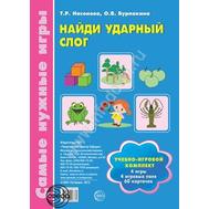 Учебно-игровой комплект НАЙДИ УДАРНЫЙ СЛОГ /ФГОС/, фото 1