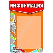 Стенд ИНФОРМАЦИЯ в строгом стиле, фото 1