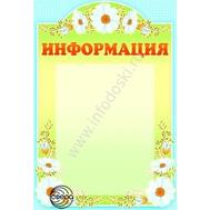 Стенд ИНФОРМАЦИЯ (ромашки), фото 1