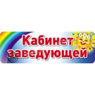 Табличка на дверь КАБИНЕТ ЗАВЕДУЮЩЕЙ 324*106мм, фото 1