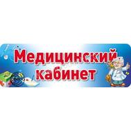 Табличка на дверь МЕДИЦИНСКИЙ КАБИНЕТ 324*106мм, фото 1
