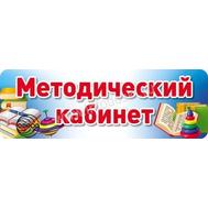 Табличка на дверь МЕТОДИЧЕСКИЙ КАБИНЕТ 324*106мм, фото 1