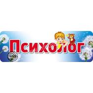 Табличка на дверь ПСИХОЛОГ 324*106мм, фото 1