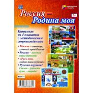 Комплект плакатов А3 РОССИЯ - РОДИНА МОЯ 4шт. КПЛ-14 /ФГОС/, фото 1
