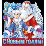 Плакат А3 С НОВЫМ ГОДОМ! 91.680.00 ВЫРУБКА, фото 1