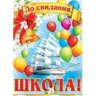 Плакат А2 ДО СВИДАНИЯ, ШКОЛА! 0-02-396, фото 1
