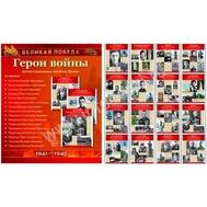 Демонстр. картинки, беседы ГЕРОИ ВОЙНЫ, фото 1