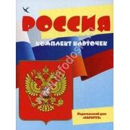 Комплект картинок А5 РОССИЯ, фото 1