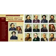 Демонстр. картинки, беседы РУССКИЕ ПИСАТЕЛИ И ПОЭТЫ 19в, фото 1