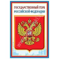 Плакат А3 ГОСУДАРСТВЕННЫЙ ГЕРБ РФ ПЛ-005572, фото 1