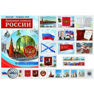 Демонстр. картинки РОССИЯ - РОДИНА МОЯ. ДЕРЖАВНЫЕ СИМВОЛЫ РОССИИ, фото 1