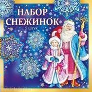 Набор оформит. на скотче СНЕЖИНКИ 5эл., 91.825.00, фото 1