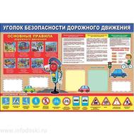 Плакат А1 УГОЛОК БЕЗОПАСНОСТИ ДОРОЖНОГО ДВИЖЕНИЯ 0800432, фото 1