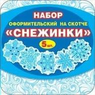 Набор оформит. на скотче А5 СНЕЖИНКИ 5эл.080.078, фото 1