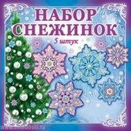 Набор оформит. на скотче СНЕЖИНКИ 5эл., 91.868.00, фото 1