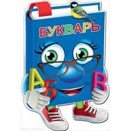 Плакат А3 БУКВАРЬ В ОЧКАХ 0800446 ВЫРУБКА, фото 1