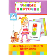 Карточки умные АЗБУКА ДОРОЖНОГО ДВИЖЕНИЯ Росмэн, фото 1