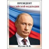 Плакат А4 ПРЕЗИДЕНТ РФ ПУТИН В.В. 6000086, фото 1