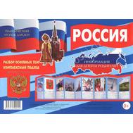 Папка-передвижка РОССИЯ. Тематический уголок д/ДОУ, фото 1