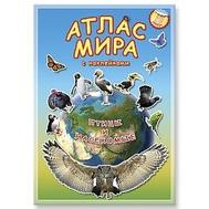 Атлас мира ПТИЦЫ И НАСЕКОМЫЕ с наклейками, фото 1