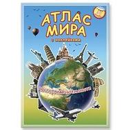 Атлас мира ДОСТОПРИМЕЧАТЕЛЬНОСТИ, фото 1