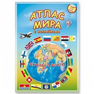 Атлас мира СТРАНЫ И ФЛАГИ с наклейками, фото 1