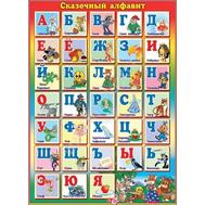Плакат А2 СКАЗОЧНЫЙ АЛФАВИТ 0-02-121, фото 1