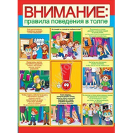 Плакат А2 ВНИМАНИЕ: ПРАВИЛА ПОВЕДЕНИЯ В ТОЛПЕ!, фото 1