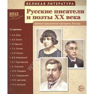 Демонстр. картинки, беседы РУССКИЕ ПИСАТЕЛИ И ПОЭТЫ 20 века, фото 1