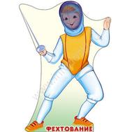 Плакат А3 СПОРТ-ФЕХТОВАЛЬЩИК Ф-7657 ВЫРУБКА, фото 1