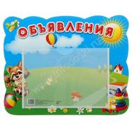 Стенд для детского сада ОБЪЯВЛЕНИЯ (енот), фото 1