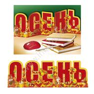 Декоративная надпись ОСЕНЬ 29.271.00, фото 1